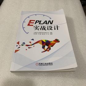 EPLAN实战设计(未使用)