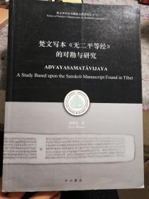 梵文写本《无二平等经》的对勘与研究