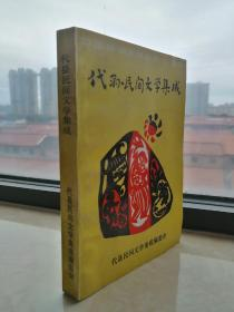 山西省民间故事集成系列丛书------忻州市系列-----《代县民间文学集成》---非卖品---虒人荣誉珍藏