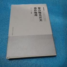 聚合物光开关器件物理(精)/当代科学技术基础理论与前沿问题研究丛书