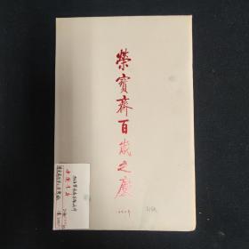 荣宝斋百岁之庆 笺纸 木板水印