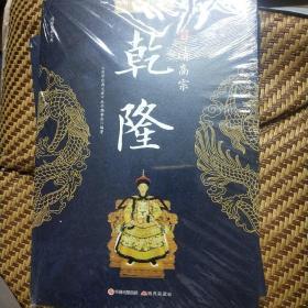 中华帝王传奇清高祖乾隆/国学经典文库(未开封