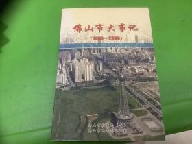 佛山市大事记(1990-2000)