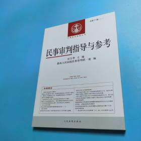 中国审判指导丛书:民事审判指导与参考(2017.3总第71辑)