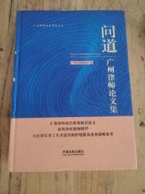 问道:广州律师论文集
