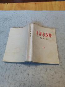 毛泽东选集第五卷(A柜25)