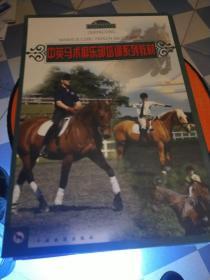 中英马术俱乐部培训系列教材(共12册)