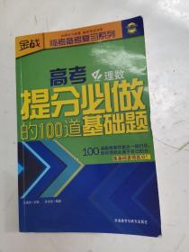 高考提分必做的100道基础题(理数)