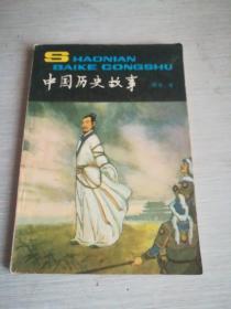 中国历史故事  南宋 金