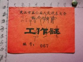 武汉市第六届人民代表大会第二次会议工作证(背面有人名)