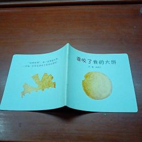 谁咬了我的大饼(绘本)文/图 徐志江