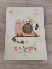 彭学军心灵成长桥梁书—没有壳的蜗牛