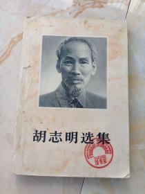 胡志明选集 第二卷