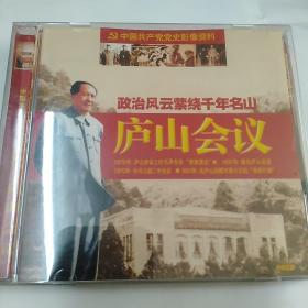 VCD  DVD/cD/光碟: 光盘:VCD1碟装:中国共产党党史影像——庐山会议