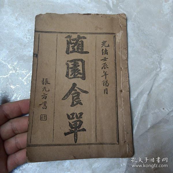 随园食单(光绪18年勤裕堂交著易堂印)全一册     老菜谱