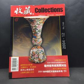 收藏 2004 12
