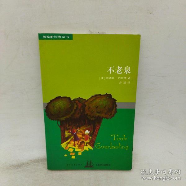 不老泉:双桅船经典童书