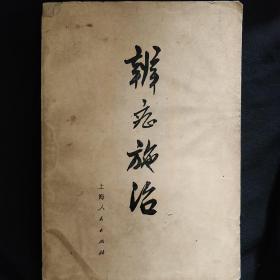 《辨症施治》上海中医学院编 上海人民出版社 私藏. 书品如图