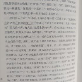 叶嘉莹说诗讲稿