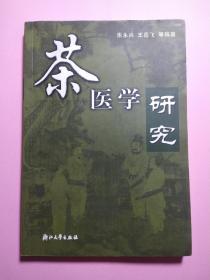 茶医学研究(印量只有4000册)