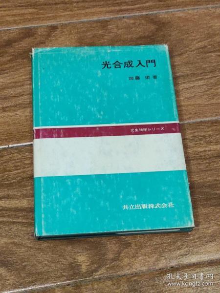 光合成入门 日文原版