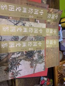 中國繪畫史圖鑒·花鳥卷(全六卷)