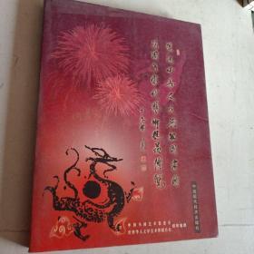 庆祝中华人民共和国建国55周年当代艺术精品博览