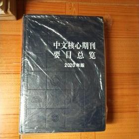 中文核心期刊要目总览(2020年版)