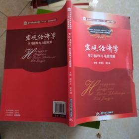 """高等院校经济管理类""""十三五""""规划系列教材:宏观经济学学习指导与习题精解〈有十几页如图2,〉"""