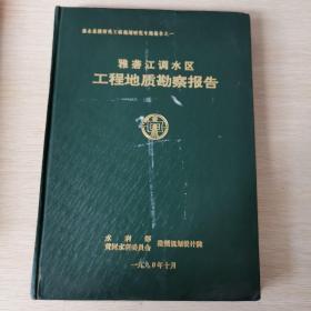 雅砻江调水工程地质勘察报告