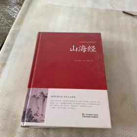 山海经【精装】