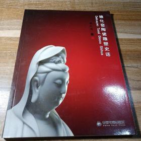 德化窑陶瓷雕塑史话