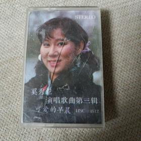 磁带 奚秀兰演唱 第三集 可爱的早晨