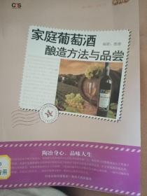 家庭葡萄酒酿造方法与品尝