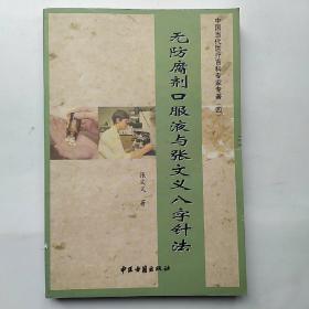 中国当代医疗百科专家专著(四)无防腐剂口服液与张文义八字针法