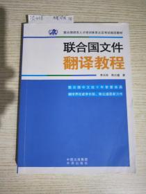 联合国文件翻译教程