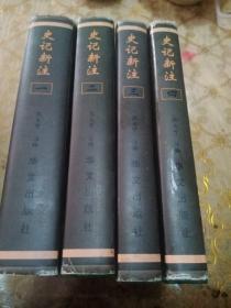 史记新注(1-4册全)精装