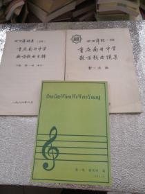 【四四萍踪--重庆南开中学教唱歌曲专辑 +续集】油印+重庆南开中学教唱歌曲专辑英文版