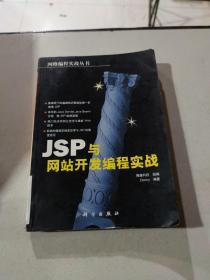 JSP与网站开发编程实战