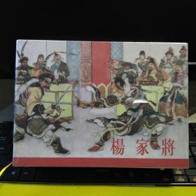 连环画——《杨家将》雷人版32开大精装砖头合订本。开封全新未阅!赠送原稿印刷品本附页。