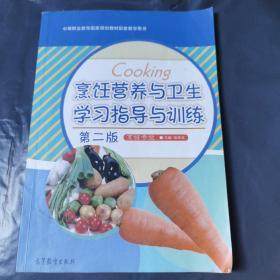 烹饪营养与卫生学习指导与训练