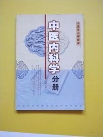 【中医学问答题库】中医内科学分册 增订本