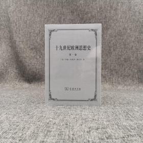 全新特惠· 十九世纪欧洲思想史(全两卷)