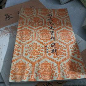 西藏文史资料选辑十世班禅