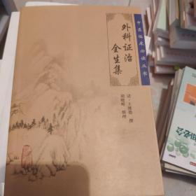 中医临床必读丛书·外科证治全生集