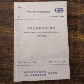 中华人民共和国国家标准GB50316-2000工业金属管道设计规范(2008年版)