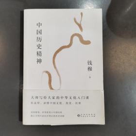 钱穆谈中国历史文化:中国历史精神