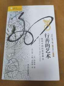行善的艺术:晚明中国的慈善事业