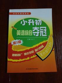 小升初英语综合夺冠(第5版)