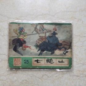 七绝山(西游记之25)